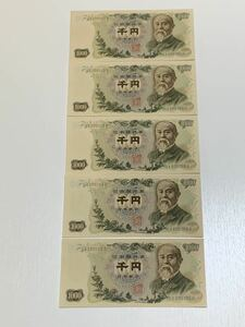 旧紙幣 伊藤博文 1000円札 千円札 連番 5枚セット