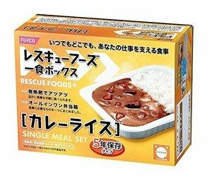 限定価格レスキューフーズ 一食ボックス カレーライス 5年保存 非常食 備蓄防災用 600gW206