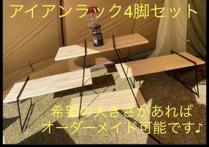 4鉄脚 人気アイアンラック テーブル アウトドア キャンプ道具