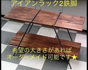 2鉄脚 人気 アイアンラック テーブル アウトドア キャンプ道具