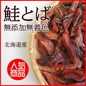 鮭とば200g 無添加無着色 北海道産 即決..