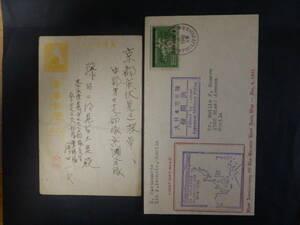 ☆郵便はがき: 軍事郵便はがき+大日本憲兵隊検閲済封書 2通セット☆
