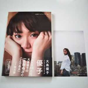 大島優子 写真集 『優子』1st フォトブック ポストカード付