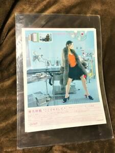 「激レア」椎名林檎 シングル ここでキスして。 発売告知販促広告 切り抜き ミニポスター