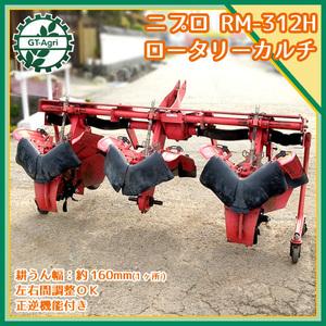 Dg21658 ニプロ RM-312H ロータリーカルチ 3連 トラクター用アタッチメント ■正逆■麦仕様■直接引き取り限定■ ロータリー NIPLO