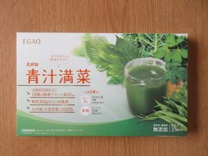 届きたて EGAO えがお 青汁満菜 無添加 粉末タイプ31袋 無添加 保存料 着色料 九州産大麦若葉 葉酸 ビタミンB6 栄養補助食品