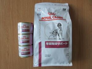 ロイヤルカナン 腎臓サポート缶詰3缶×早期腎臓サポート ドライフード1㎏1袋 新品未開封 クーポン ポイント 消化