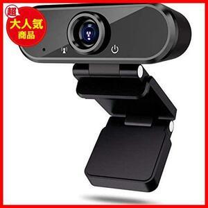 ★最安★オートフォーカス Webカメラ, ウェブカメラ 1年間メーカー保証 1080P jkaj234 マイク内蔵 90°画角 ユーチューバーライブ