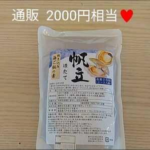 青森県産 ホタテ 炊き込みご飯の素 500g 帆立 炊き込みご飯