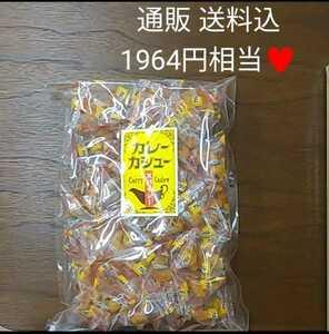 数量限定!横須賀 カレーカシュー ナッツ 160gいり カシューナッツ おつまみ