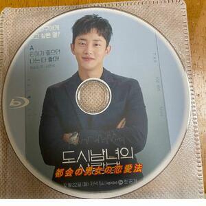 韓国ドラマ 都会の男女の恋愛法 (Blu-ray)