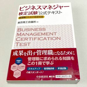 ビジネスマネージャー検定試験公式テキスト 管理職のための基礎知識/東京商工会議所 (編者)