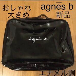 agnes b アニエスベー 化粧ポーチ 小物入れ アクセサリー ケース 雑貨 アニエスベーポーチ 黒 ポーチ アニエスb 新品