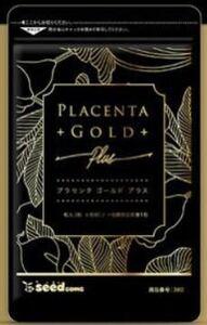 【送料無料】プラセンタ ゴールド+ 約1ヶ月分 シードコムス  NMN アスタキサンチン シルクペプチド ヒアルロン酸コラーゲン