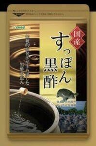 【送料無料】シードコムス 国産 すっぽん黒酢 サプリメント 約1ヶ月分 30粒 サプリ すっぽん コラーゲンアミノ酸