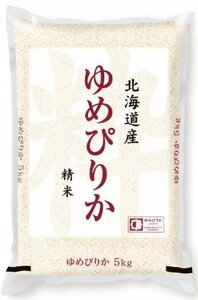 5kg 【精米】北海道産 白米 ゆめぴりか 5kg 平成30年産