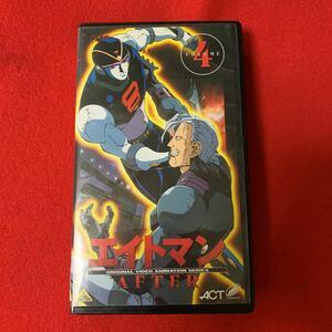 VHSテープ アニメ「エイトマン」AFTER第4巻 美麗、貴重品