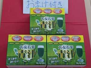 売れてます・大特価(おまけ付き)大麦若葉青汁 3箱90包、食品、青汁、食品詰め合わせ
