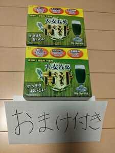 売れてます(おまけ付き)大特価大麦若葉青汁 48袋、食品、食品詰め合わせ