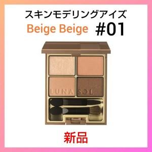 【新品】ルナソル スキンモデリングアイズ 01 Beige Beige