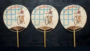 昭和30年代『 片倉のシルク号自転車 / 片倉オート うちわ 3点 』*片倉自転車. 昭和レトロ