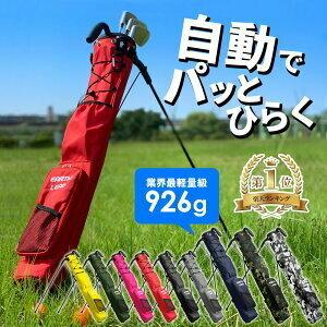 セルフスタンドバッグ ゴルフスタンド ゴルフバッグ クラブバッグ ミニ キャディバッグ メンズ