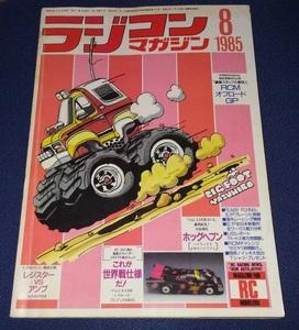 ラジコンマガジン 1985年8月号