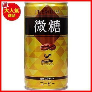 新品特価 ×30本 無香料 185g レギュラーコーヒー100%使用 [ 缶 微糖コーヒー 新品特価 国内製造 神戸居留地