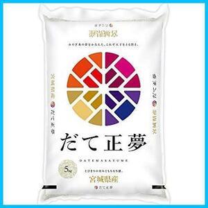 【在庫限りのお値引きです】 全農パールライス 宮城県産 【精米】 白米 だて正夢 5kg 令和2年産