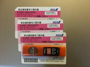 ★ANA 全日空株主優待券 3枚セット★有効期限2021.11.30まで延長★普通郵便送料込