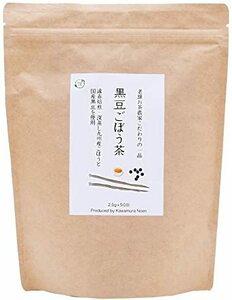 お試し1袋 オーガライフ 国産 黒豆ごぼう茶 2.5g×50包 黒豆茶 国産 ティーバッグ 健康茶 (お試し1袋)
