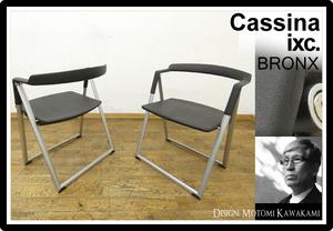 ◆OM482◆美品◆カッシーナixc◆川上元美◆BRONX ブロンクス◆フォールディングチェア◆2脚セット◆折り畳み椅子◆アーム付◆ミーティング
