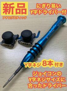 SwitchジョイコンD5アナログスティック2個 修理キット
