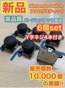Switchジョイコン用A7アナログスティック6個