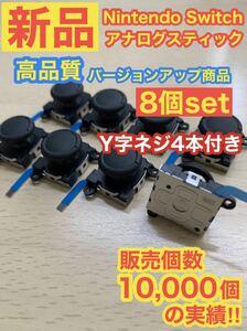 Switchジョイコン用A77アナログスティック8個