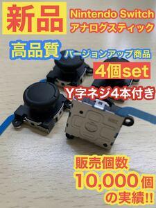 Switchジョイコン用A71アナログスティック4個