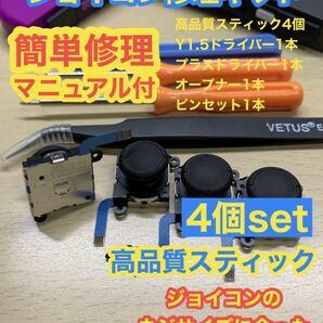 任天堂スイッチジョイコンs71アナログスティック4個修理キット