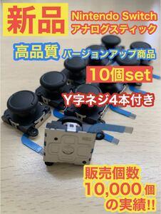Switchジョイコン用A71アナログスティック10個