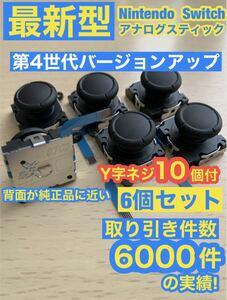任天堂スイッチジョイコン用V24アナログスティック6個