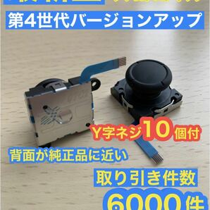 任天堂スイッチジョイコン用V1アナログスティック2個