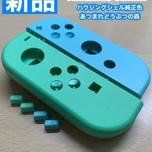 Nintendo スイッチ ジョイコン左右あつ森 ハウジングシェル