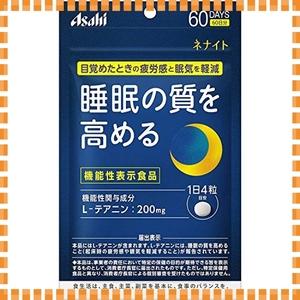新品♪サイズ240粒 ネナイト(60日分) 240粒 機能性表示食品 機能性関与成分 L-テアニンHEOD
