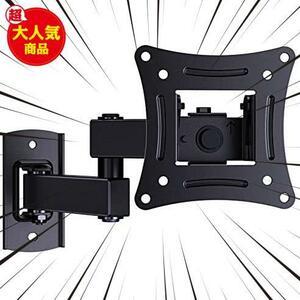 【即決】VESA対応 最大100x100mm ティルト調節式 LED液晶テレビ対応 耐荷重15kg HY-912 LCD モニター ネジ類付き 13~42インチ