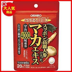 【即決】★フレーバー:マカエキス120粒★ スッポン HY-875 高麗人参の入ったマカエキス オリヒロ 120粒