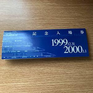 記念乗車券 入場券 レトロ