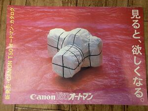 !!CANON T50 AT n at that time catalog postage 210 jpy!!
