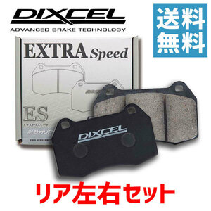 DIXCEL ディクセル ブレーキパッド ES-1258641 リア BMW ミニ (F55) クーパーSD XT20 XT20M XV20MW ワン XS12 XU15 XU15M XU15MW