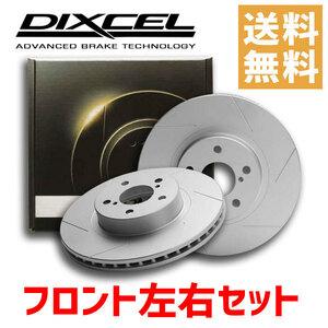 DIXCEL ディクセル ブレーキローター SD1218255S フロント BMW ミニ (F55) ワン XS12 XU15 XU15M ミニ (F56) XM12 XR15 XR15M XR15MW