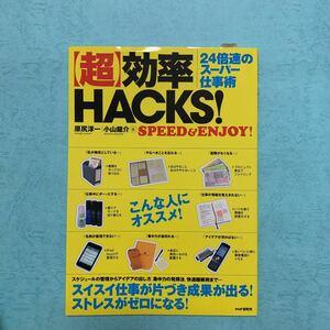 「超」効率hacks! : 24倍速のスーパー仕事術 : speed & enj