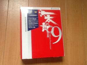 一太郎 9 for Windows95~ @開封済みパッケージ一式@ シリアルナンバー・シール付